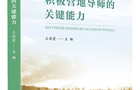 卓育英才发布国内首部营地导师教育书籍