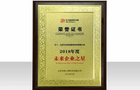 """三好网获评中关村创客小镇""""2018年度最具潜力企业"""""""