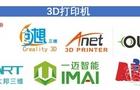 2018年亚洲3D打印展览会部分参展名单流出,没想到它也来了