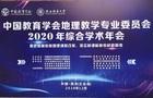 """公益支持,技术助力 ——""""中教启星""""支持的""""2020年地理教育学术年会""""圆满结束"""