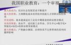 """""""双高""""职业院校建设系列公益讲座(第二期)成功举办"""