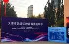 武清區教育科技嘉年華 明博教育為武清區信息化教育賦能