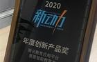2020年新动力3C大奖颁布 腾讯教育应用平台获年度创新产品奖