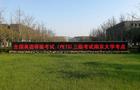 人臉識別進考場,南京大學引入弘成教育智能巡考新科技