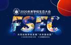 2020未来学校生态大会主会场议程发布