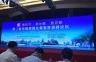 梦想人科技出席第二届中国新闻出版智库高峰论坛