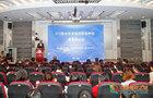 云南省經濟學會2019年會在云南大學舉行