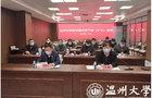 温州大学召开新学期中层干部(扩大)视频会议