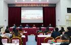 西南大学召开2020年重庆市高校志愿服务工作会