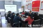 """景德镇陶瓷大学领导参加管理与经济学院""""课程思政""""专题学习研讨教研活动"""