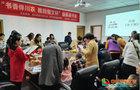 四川農業大學工會舉辦教職工讀書交流會活動