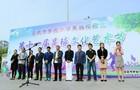 合肥市夢園小學第十一屆足球文化藝術節今日歡樂開幕