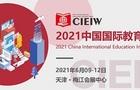 助力教育产业蓬勃发展,中国国际教育产业周多项精彩活动亮点纷呈