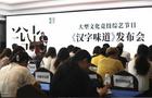 《漢字味道》綜藝欄目在中國傳媒大學舉行新聞發布會
