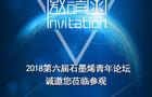 深圳科晶将参加第六届石墨烯青年论坛