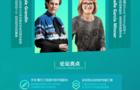 天宝·葛兰汀首度对话中国家长,中美星星桥2021国际自闭症高峰论坛五月隆重开幕