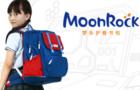 MoonRock梦乐护脊书包亮相上海国际校服展
