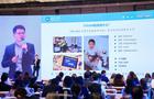 火星科學盒CTO王成受邀參加2019年教育產業峰會,首提STEAM+教育模式!