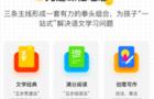 """腾跃校长在线首次公开双师课堂版图,推出大语文品牌""""方唐文学"""""""