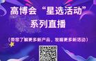 """阔别""""湘""""聚 共享未来——第55届中国高等教育博览会(2020)明日盛大开幕,不见不散!"""