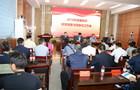 襄阳市教育装备与信息化工作会议召开