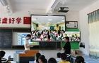 """""""智慧校园""""让农村娃共享城市优质教育资源"""