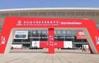 天智实业惊艳亮相第76届中国教育装备展示会