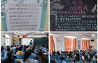 兴平市各中小学校强化养成教育共建良好学风