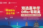2019中国互联网大会让IT就业前景更加诱人