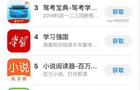 """再登App store教育排行榜前十 掌通家園為何屢屢""""制霸""""開學季?"""