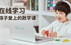 学好儿童数学思维有多重要?