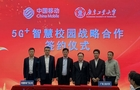 全國首個5G+智慧校園賦能研發中心在廣州成立