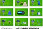 学生体质健康测试仪器、体育测试仪