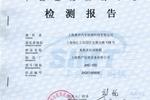 简户臭氧老化箱顺利通过上海计量院计量认证