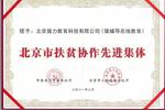 """猿辅导在线教育荣登北京扶贫协作总结表彰大会获""""先进集体""""称号"""
