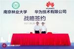 南京林业大学与华为签署战略合作协议