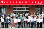 宜宾学院参加四川省大学科技园联盟工作推进会