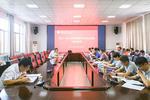 淮北师范大学举行2020级专业学位研究生实践动员会和教育硕士专业实践对接会