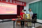 福建农林大学金山学院与闽清县关工委共建实践教学基地
