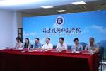 """福建技术师范学院举行首批国际留学生""""云入学""""仪式"""