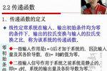 广州大学华软软件学院:线上教学自备两电脑,扭伤腰也要教学