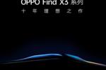 OPPO Find X3系列亮点抢先看,全程10亿色