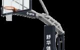 舒華品牌  場地設施  SH-P6301仿液壓籃球架(玻璃籃板)