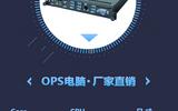 标准OPS电脑