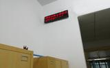 汇特特教TJ-8数学化校园报警显示系统