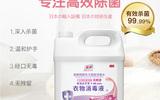百适高精度次氯酸消毒液衣物服装日用品卫生消毒5L大桶装