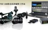 圖辰TUC-100移動非編系統\4k高清編輯系統