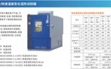 高低温速变试验箱2021-GDJS1000实用新型,实现-75℃---200℃的温度各种线性指标,全程平均,温度偏差小,波动小,均匀度平定。工厂有现标箱,非标定制过程快捷,工程师随时沟通技术指标