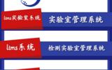 鴻仁匯智-高校實驗室管理系統
