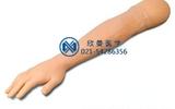 针刺训练手臂模型